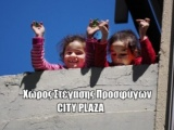 Refugee Accommodation Center City Plaza